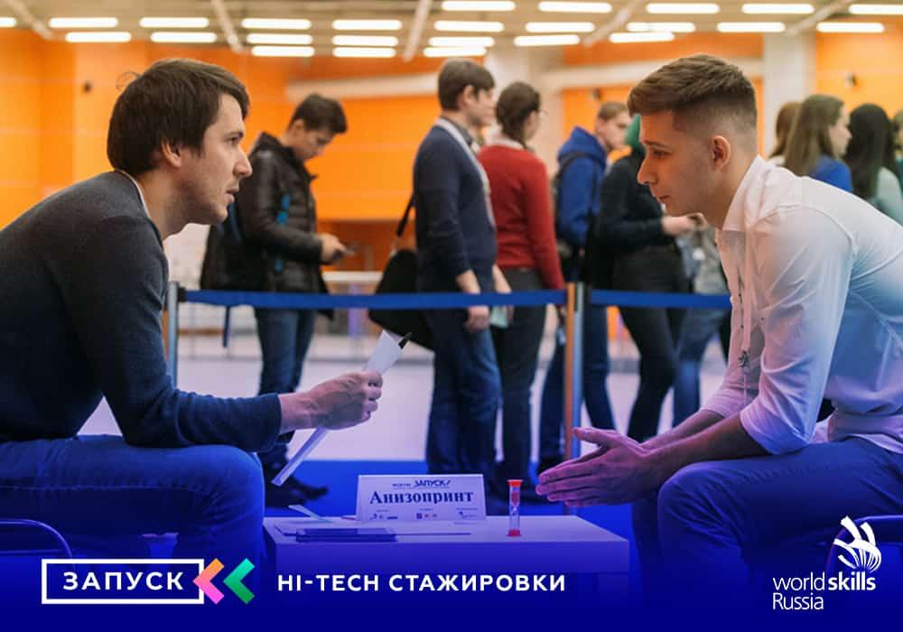 Запуск — форум hi-tech «Второй форум hi-tech стажировок Запуск»