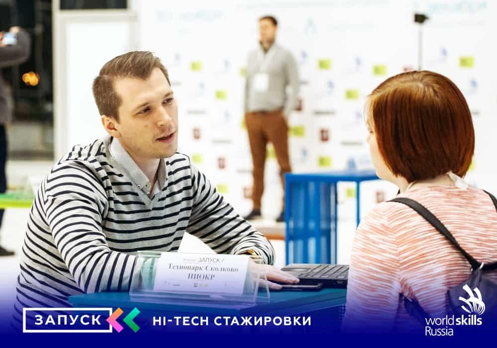 Запуск — форум hi-tech «Второй форум hi-tech стажировок Запуск»                                    2