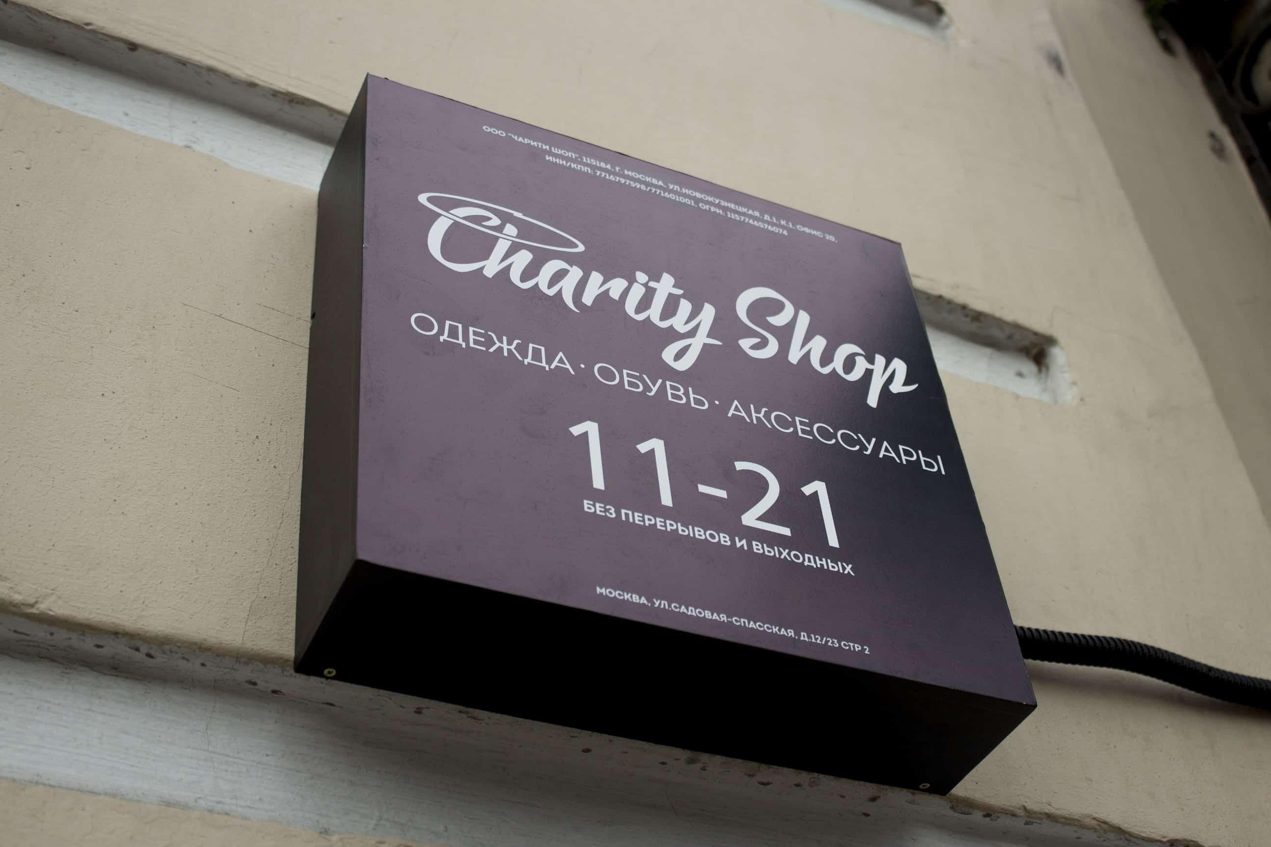 Charity Shop/Фото: Наталья Силакова charity shop Интервью с основательницей проекта «Charity shop» Дарьей Алексеевой IMG 6402