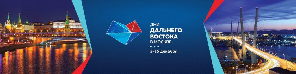 Дни Дальнего Востока Дни Дальнего Востока в Москве Jmvfn7pfSCU 1024x258
