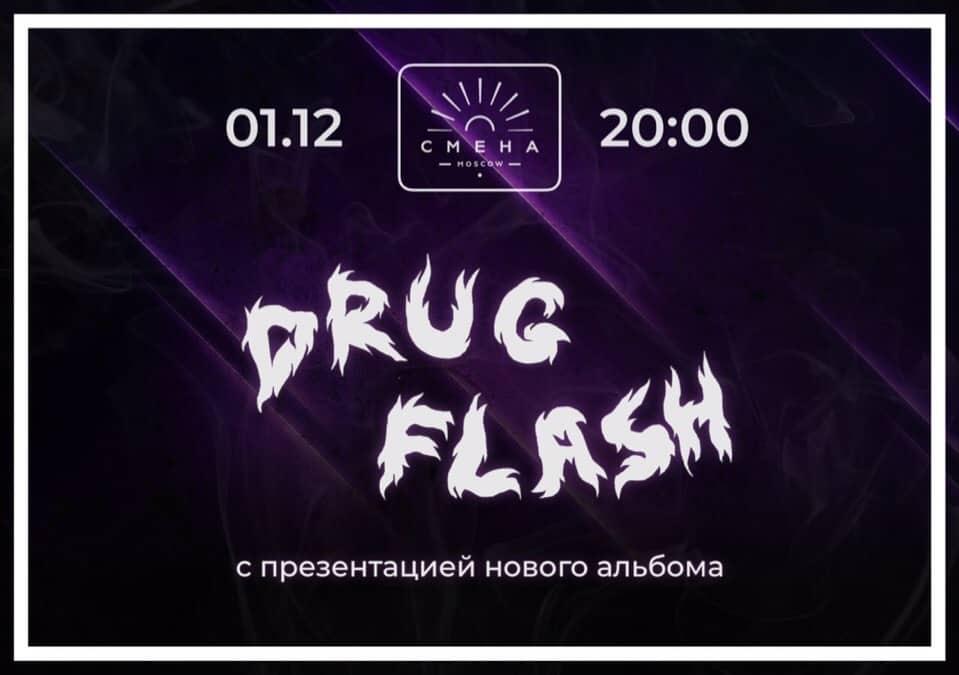 DRUG FLASH drug flash Концерт группы DRUG FLASH в Москве be0ZMGMyIt0