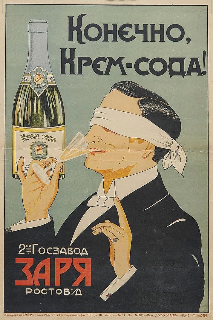Фото из общедоступных источников выставка История России в зеркале рекламы c93a05ed abe6 4c19 bf08 042b8e11ec19