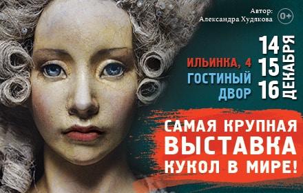 Выставка кукол в Москве куклы В Москве откроется выставка кукол intickets Dolls 2018