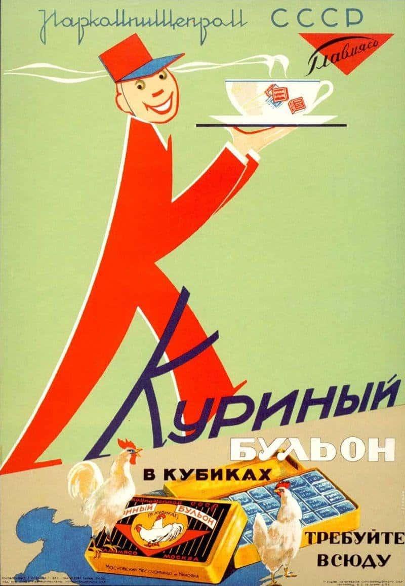 Фото из общедоступных источников выставка История России в зеркале рекламы s1200