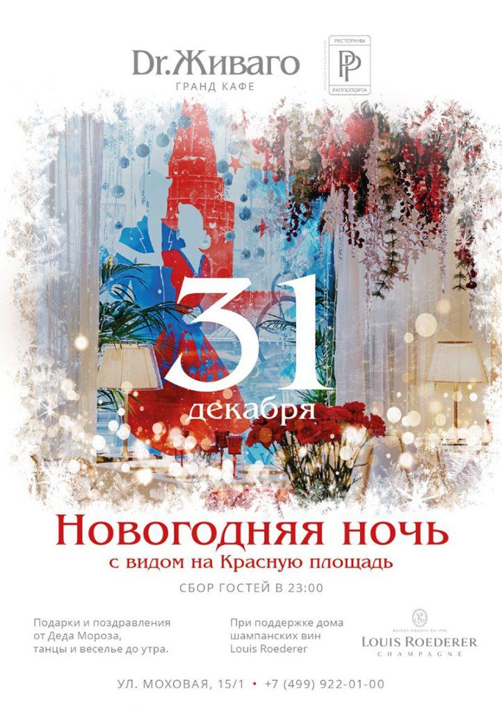 Новогодняя ночь в Гранд-Кафе Dr. Живаго ресторан Новогодняя ночь в ресторанах Москвы unnamed 34 722x1024