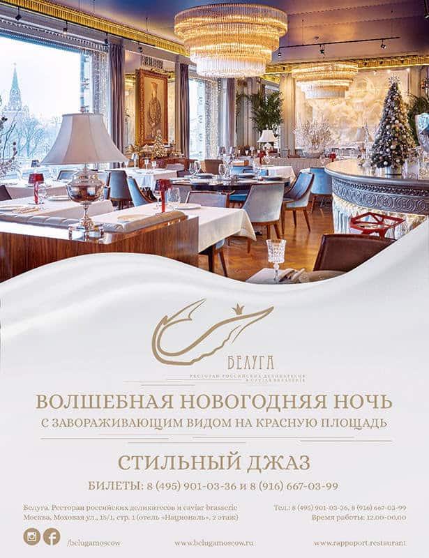 Новый год в «Белуге»: изысканная элегантность ресторан Новогодняя ночь в ресторанах Москвы unnamed 35