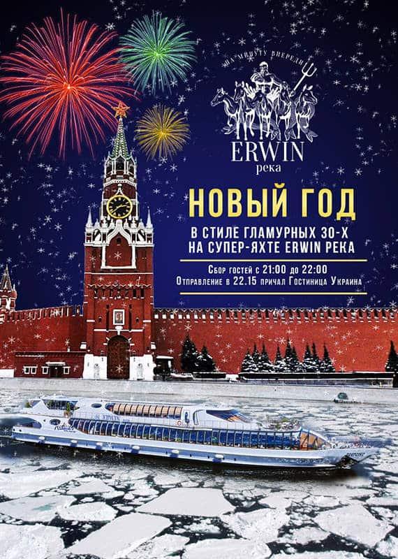 Новый год на борту «ERWIN РЕКА» ресторан Новогодняя ночь в ресторанах Москвы unnamed 36