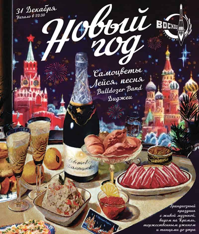 Установка – весело встретить Новый год в «Восходе» ресторан Новогодняя ночь в ресторанах Москвы unnamed 37