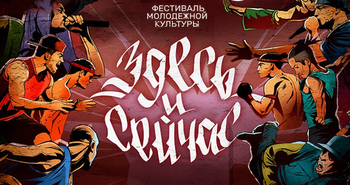 Фестиваль молодежной культуры в Москве объединит музыку и спорт Здесь и сейчас Фестиваль молодежной культуры в Москве объединит музыку и спорт zdes i seychas afisha
