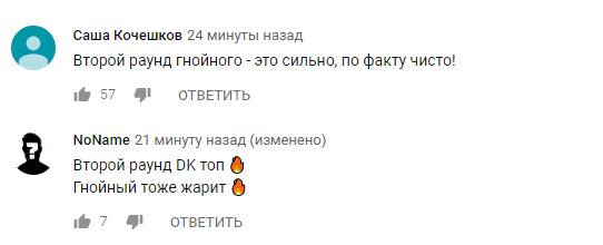 гнойный Баттл Кашина и Гнойного 2 2