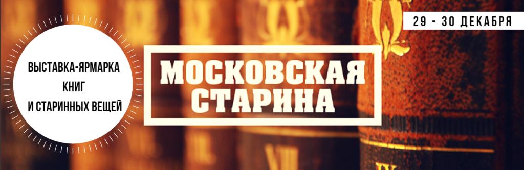 Ярмарка «Московская старина» Ярмарка «Московская старина» Ярмарка «Московская старина» unnamed 14 1024x333