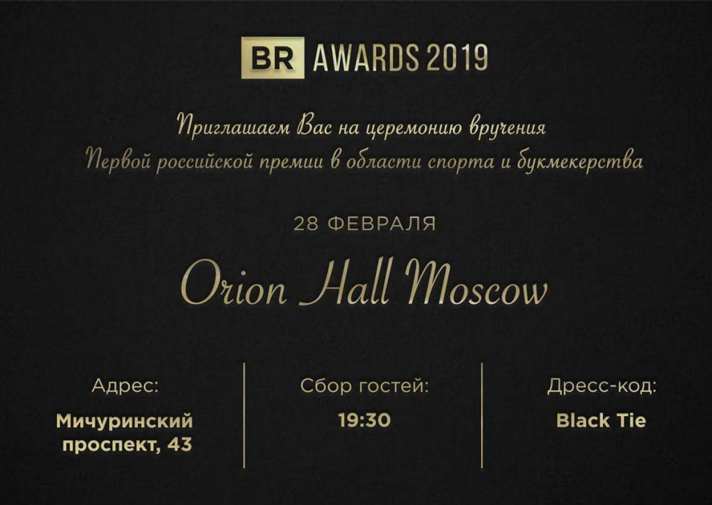 BR AWARDS 2019 br awards 2019 Торжественная церемония BR AWARDS 2019 объявит победителей 7 zkw3vawOY 1024x726