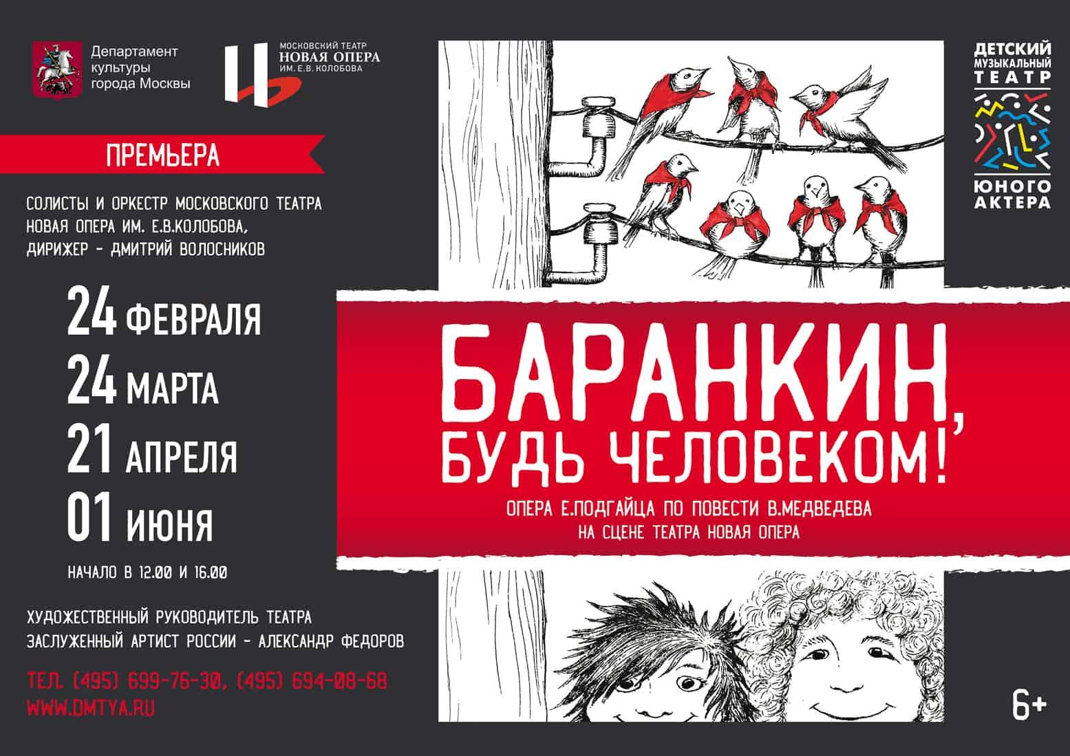 Баранкин, будь человеком «Баранкин, будь человеком!»: премьера в театре Новая Опера Barankin NovOpera 297x210 3 1