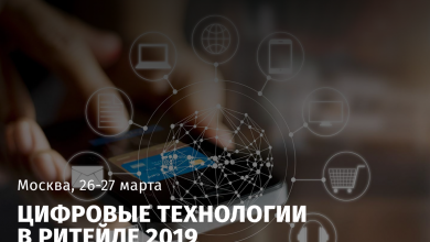 Photo of Цифровые технологии в Ритейле 2019 ритейл Цифровые технологии в Ритейле 2019                             390x220