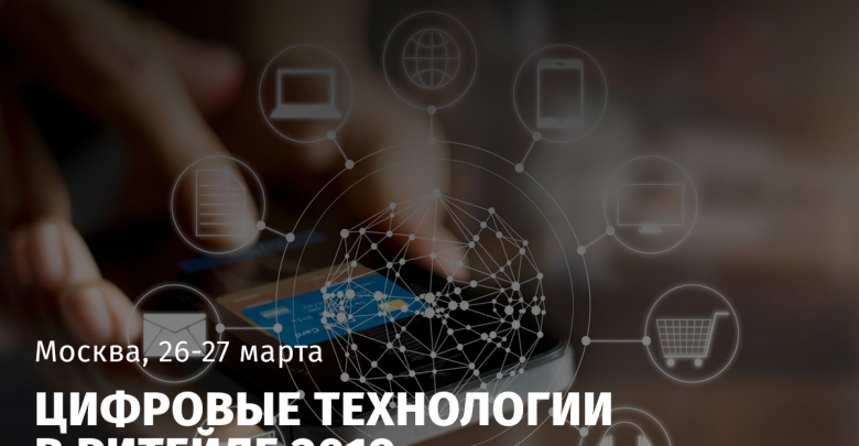 Photo of Цифровые технологии в Ритейле 2019 ритейл Цифровые технологии в Ритейле 2019                             780x405