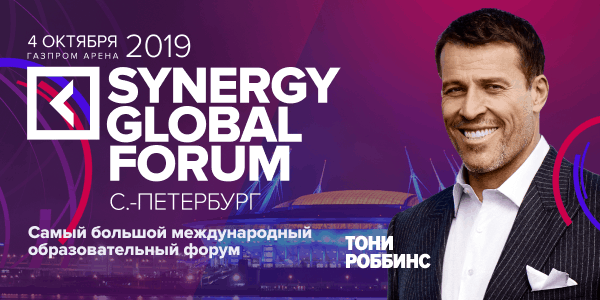 Synergy Global Forum 2019 synergy global forum 2019 Официальный старт продаж Synergy Global Forum 2019