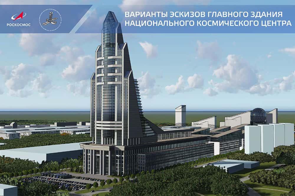 Штаб-квартира Роскосмос Роскосмос «Роскосмос» построит штаб-квартиру 1000 29 d 850