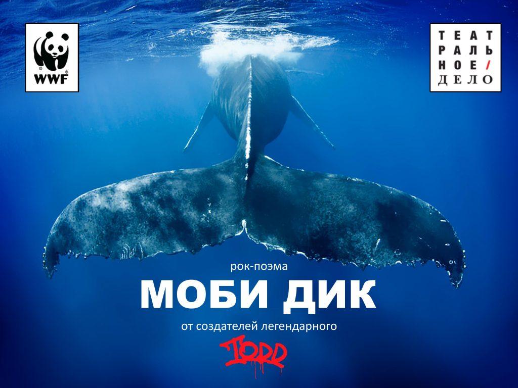 Рок-поэма «Моби Дик»: Моби Дик Рок-поэма «Моби Дик» Foto dlya otpravki 1024x768