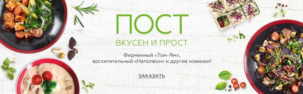 тануки Сезон грибов в «Тануки»: японская и паназиатская еда в постном меню от концептуального бренд-шефа Tanuki Postnoe banners RU2560x800 1024x320