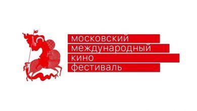 Photo of Московский международный кинофестиваль 2019 Московский международный кинофестиваль Московский международный кинофестиваль 2019          2019 390x220