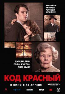 Фильм Код Красный Бабушка-шпионка Бабушка-шпионка предотвращает Третью мировую войну 38542896 1094863 210x300