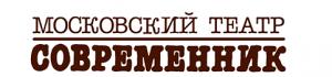 Театр «Современник» Театр «Современник» 466 300x70