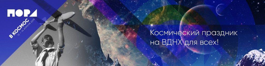 Фестиваль «Пора в космос» 2019 Пора в космос Фестиваль «Пора в космос» HKnKSzb HTM 1024x258