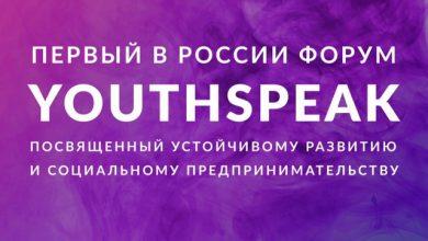 Photo of Форум YouthSpeak 18-19 апреля в лофт Модуль youthspeak Форум YouthSpeak 18-19 апреля в лофт Модуль Jq9SeCizLyE 390x220