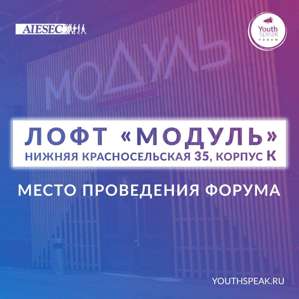 youthspeak Форум YouthSpeak 18-19 апреля в лофт Модуль QVpxiHWpCok 1024x1024