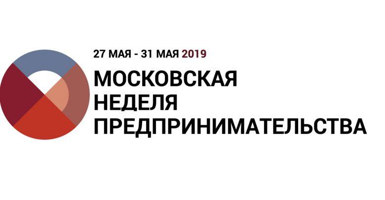 Photo of Московская неделя предпринимательства Московская неделя предпринимательства Московская неделя предпринимательства bi week 780x405