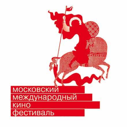 ММКФ Объявлены первые призы 41-го Московского международного кинофестиваля mmkf 1 1