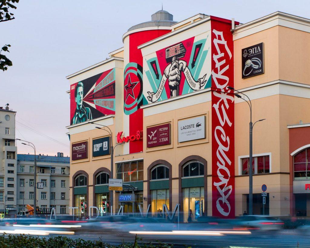 ARTRIUM Москва artrium ARTRIUM – Премьера видео о самом масштабном арт-объекте в центре Москвы IMG 20181230 121117 401 1024x819