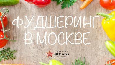Photo of Фудшеринг в Москве сегодня Фудшеринг Фудшеринг в Москве сегодня foodshare2 390x220