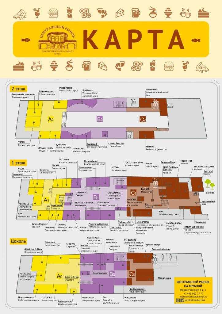 Центральный рынок Центральный рынок подготовил квест-карту для гостей                                                    724x1024