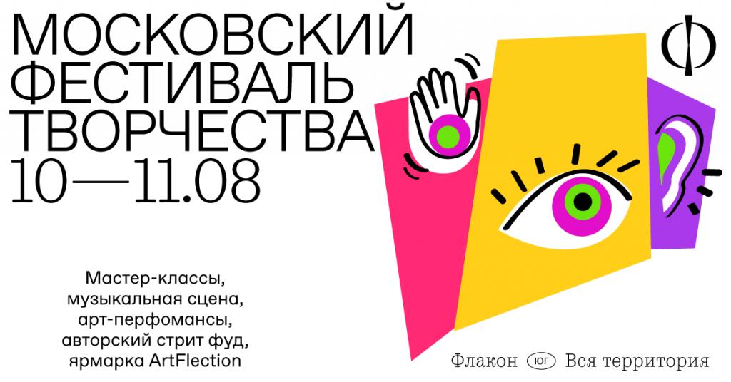 Московский фестиваль творчества - афиша Второй Московский фестиваль творчества на Флаконе Второй Московский фестиваль творчества на Флаконе                                                                           1024x536