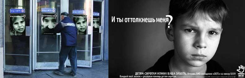 Социальная реклама в Москве Социальная реклама в Москве        1