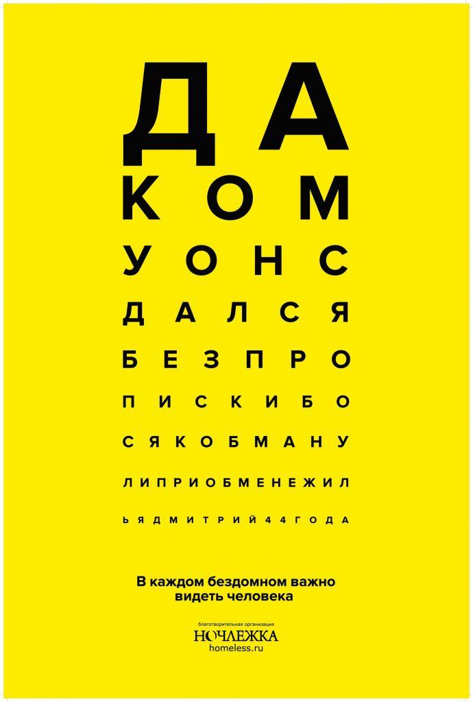 Социальная реклама в Москве Социальная реклама в Москве        2 690x1024