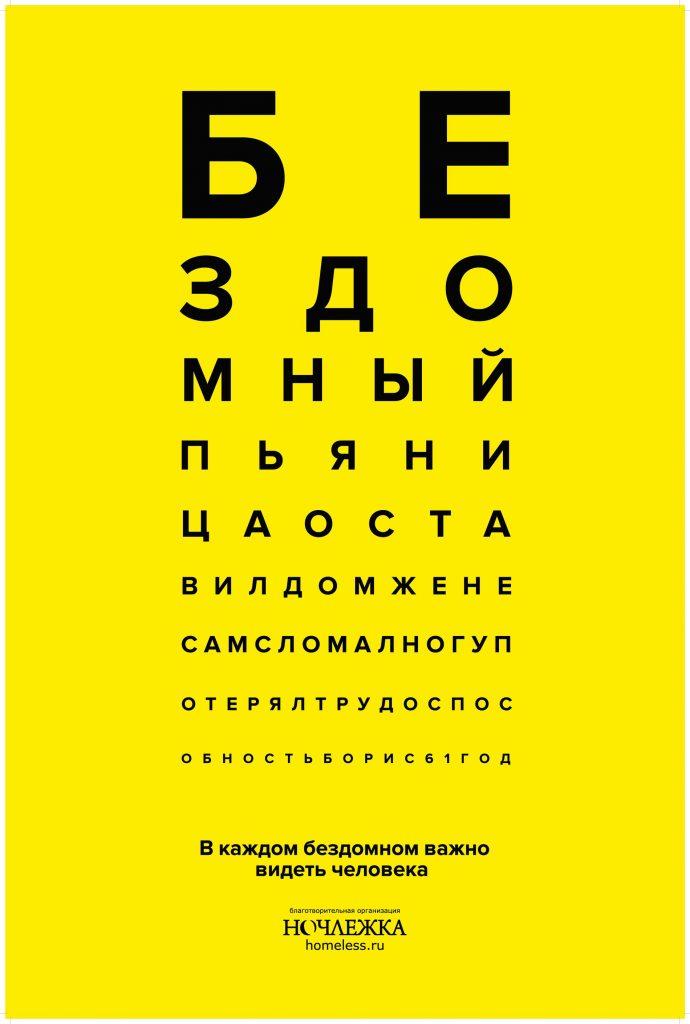 Социальная реклама в Москве Социальная реклама в Москве        3 690x1024