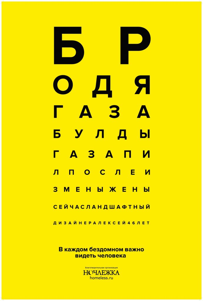 Социальная реклама в Москве Социальная реклама в Москве        4 690x1024