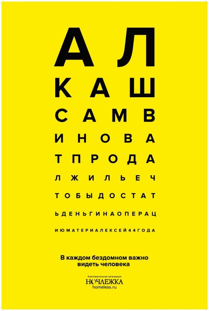 Социальная реклама в Москве Социальная реклама в Москве        5 689x1024