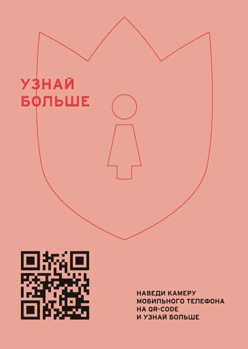 Социальная реклама в Москве Социальная реклама в Москве  2 e1562441478712