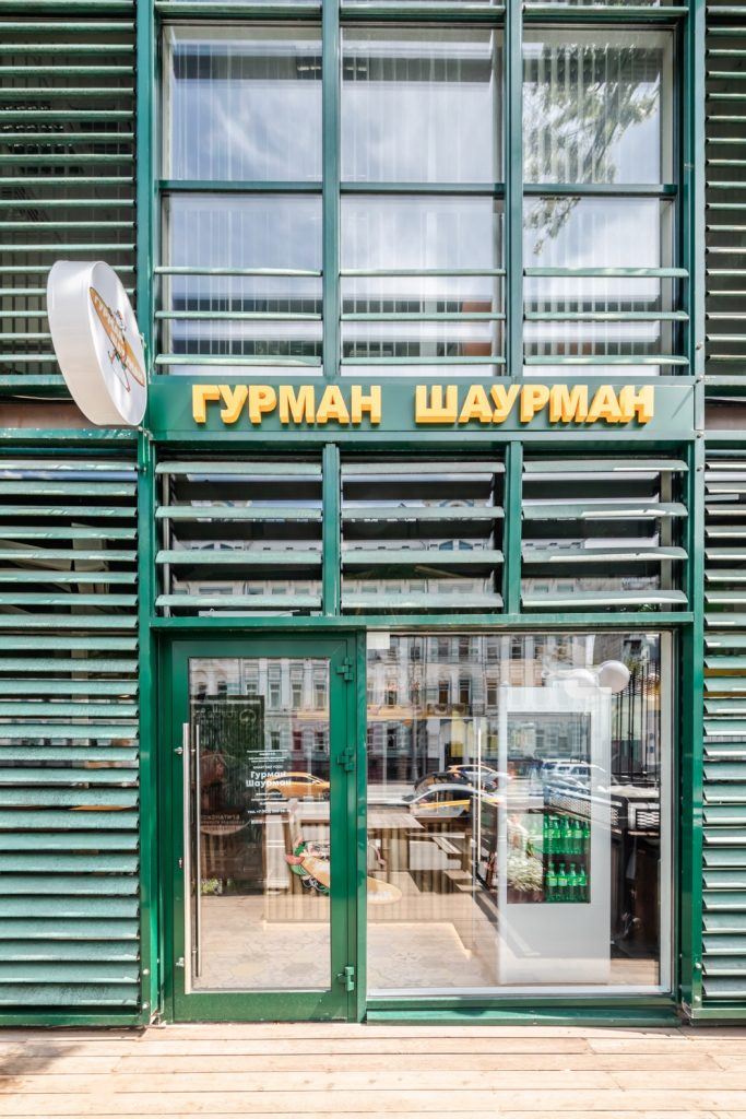 Гурман Шаурман Дерзкое и позитивное кафе «Гурман Шаурман»                             4 683x1024