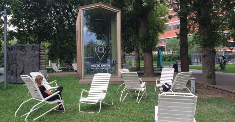 Photo of Где почитать в парках Москвы? Место встречи в парках Где почитать в парках Москвы?                                        780x405