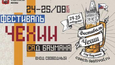Photo of Второй Фестиваль Чехии пройдет в Москве 24 и 25 августа Фестиваль Чехии Второй Фестиваль Чехии пройдет в Москве 24 и 25 августа                               390x220