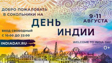 Photo of Фестиваль «День Индии» пройдет в Сокольниках День Индии Фестиваль «День Индии» пройдет в Сокольниках 952437888 390x220
