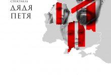 Photo of В августе в театр: премьера злободневного спектакля «Дядя Петя» Дядя Петя В августе в театр: премьера злободневного спектакля «Дядя Петя» tmY9J9CysZ0 220x150