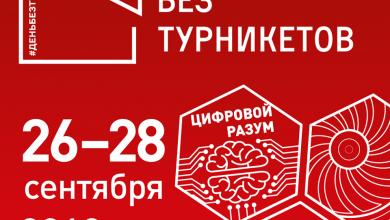 Photo of Около 5 тыс. москвичей стали участниками акции «День без турникетов»  Около 5 тыс. москвичей стали участниками акции «День без турникетов»                                      390x220