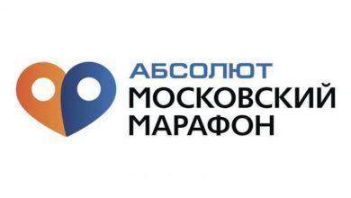 Photo of Московский марафон проходит в «Лужниках» Московский марафон проходит в «Лужниках» Московский марафон проходит в «Лужниках»                                     390x220