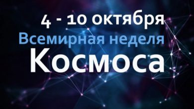 Photo of Всемирная неделя космоса в Москве  Всемирная неделя космоса в Москве                             390x220