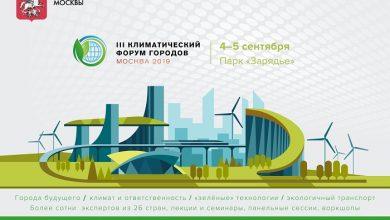 Photo of Климатический форум городов пройдет в парке «Зарядье» 4 – 5 сентября Климатический форум городов Климатический форум городов пройдет в парке «Зарядье» 4 – 5 сентября                           390x220